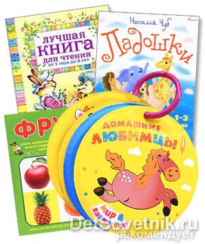 Первые книги для самых маленьких