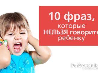 Фразы, которые нельзя говорить ребенку